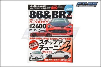 Hyper Rev - Issue 224 Subaru BRZ / Toyota 86 NO.10